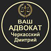 Ваш Адвокат Черкасский Дмитрий
