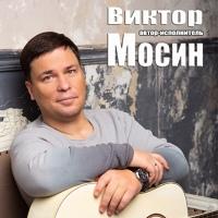 ВикторМосин