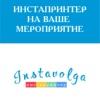 Instavolga - инстапринтер в Тольятти, Самара