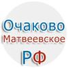 Очаково-Матвеевское.РФ