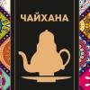 Чайхана Шахнура /Ресторан Банкетный зал. Дмитров