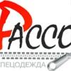 """ООО """"РАССО-спецодежда"""""""