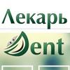 Стоматологическая клиника «Лекарь-Дент» г. Юрга