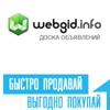 Доска объявлений в Кременчуге - WebGid