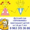 """Детский сад """"ПРУЖИНКА"""" Невский район СПб"""
