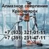 Алмазное Сверление в Красноярске