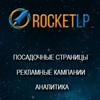 RocketLP маркетинговое агентство