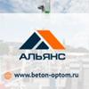 Альянс - производитель и поставщик бетона