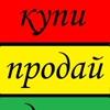 Объявления | Хабаровск | Купи | Продай | Дари