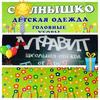 """Солнышко - Алфавит"" детский магазин"