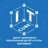 IT-cube Сыктывкар