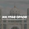 ЖК ГРАФ ОРЛОВ | Дольщики