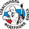 Федерация бокса Севастополя