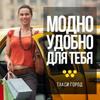 Такси Город - заказ такси онлайн в Минске