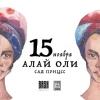 Alai Oli | 15 ноября | Bash (Казань)