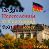 Немцы - переселенцы в Германию. Spätaussiedler.