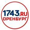 Оренбург сайт 1743.ru