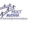 """Благотворительный фонд """"Мост жизни"""""""