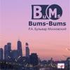 Наружная реклама Bums-bums