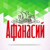 "Оптовое сотрудничество / Холдинг ""Афанасий"""