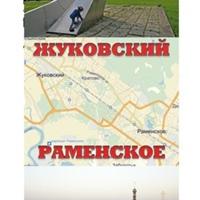 Раменское | Жуковский