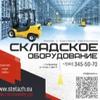 Складское оборудование Екатеринбург