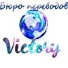 """Бюро переводов """"Victory"""""""