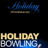 "Bowling-club ""Holiday"""