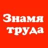 Знамя труда (г.  Шумиха)