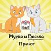 """Приют """"МУРКА И ВАСЬКА"""" имени И.В. Карповой"""