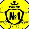 Такси №1 г.Невьянск - Кировград.