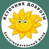 Благотворительный фонд Источник Доброты