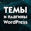 WP Puzzle - темы и плагины WоrdPress