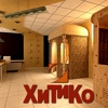 Хитико - проектирование и строительство.