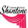 Shantone | Шторы, ткани, карнизы | Петрозаводск
