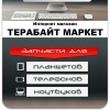 ИНТЕРНЕТ МАГАЗИН - ТЕРАБАЙТ МАРКЕТ ОРЕЛ