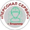 Разнорабочие во Владимире