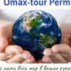 СТАЖИРОВКА И РАБОТА  ЗА РУБЕЖОМ UMAX-TOUR