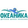«Океаника» - Детская школа плавания