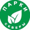 GBU Parki-I-Skvery