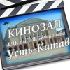 Кинозал Усть-Катав