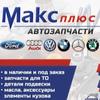 Макс-Плюс | Автозапчасти для любых авто