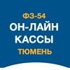 ЭВОТОР: Тюмень касса-онлайн купить в ЭКСПЕРТе