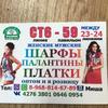 Шарфы, платки, Садовод СТ6-59