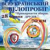 """ВЕЛОПРОБІГ """"Прикарпаття збирає друзів""""28.06.2015"""