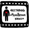 ЧЕЛОВЕЧНОЕ КИНО фестиваль и сообщество Челябинск