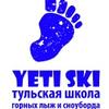 """Тульская Школа горных лыж и сноуборда""""YETI-SKI"""""""