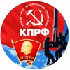 КПРФ и ЛКСМ РФ | Альметьевск