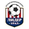 """Детская футбольная школа """"ЛИДЕР УРАЛ"""""""
