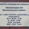 ООО «ЖКС 1 Красносельского района»